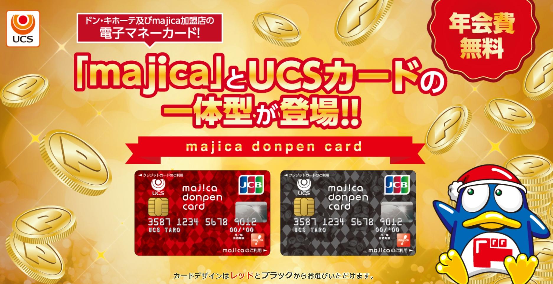 マジカ ドンペン カード ドンキ最強カード。マジカドンペンカードのメリット・デメリット